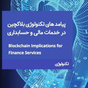 پیامد های تکنولوژی بلاکچین در خدمات مالی و حسابداری
