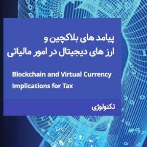 پیامد های بلاکچین و ارز های دیجیتال در امور مالیاتی