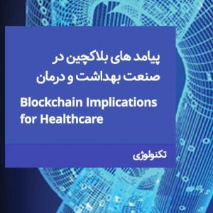 پیامد های بلاکچین در صنعت بهداشت و درمان