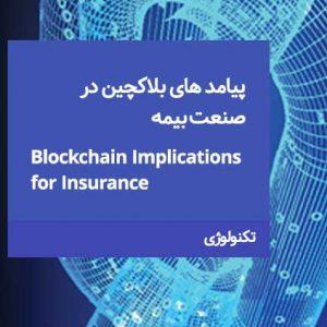 پیامد های تکنولوژی بلاکچین در صنعت بیمه